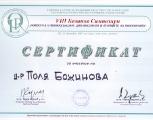 polya_bozhinova_18