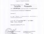 polya_bozhinova_19