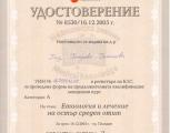 polya_bozhinova_27