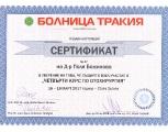 polya_bozhinova_3