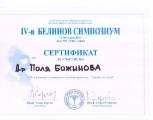 polya_bozhinova_8