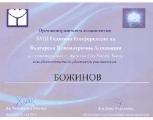 plamen_bozhinov_110