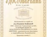 plamen_bozhinov_47