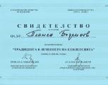 plamen_bozhinov_60