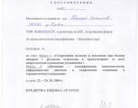 plamen_bozhinov_79