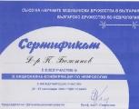 plamen_bozhinov_84