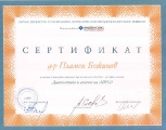 plamen_bozhinov_88