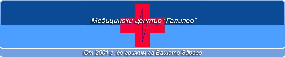 Медицински център - Галилео